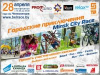 Minsk-City Race